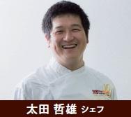 太田シェフ.jpg
