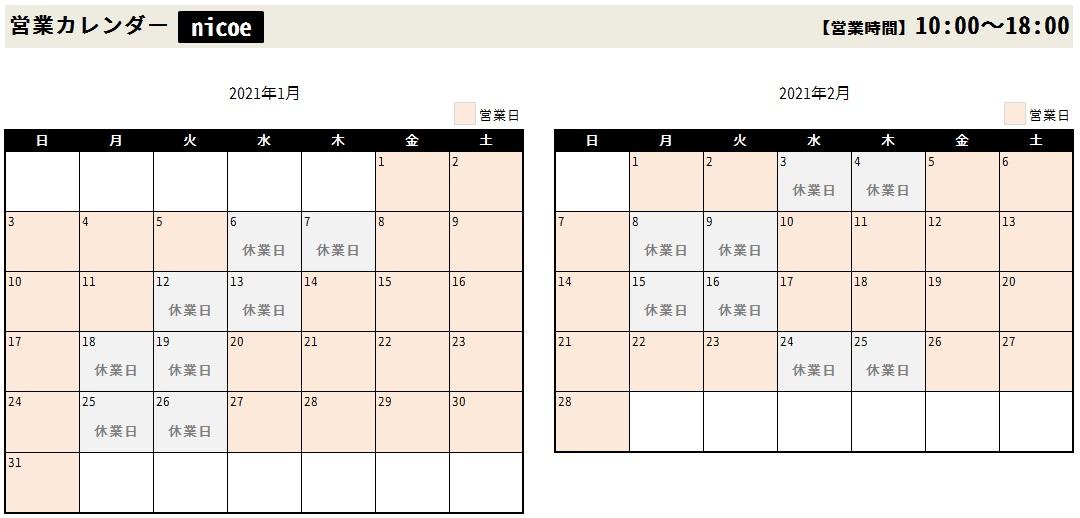 1月2月nicoe営業日修正.jpg