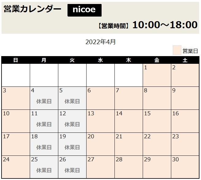 4月nicoe.jpg