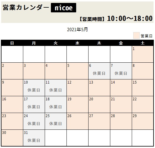 5月営業日nicoe.jpg