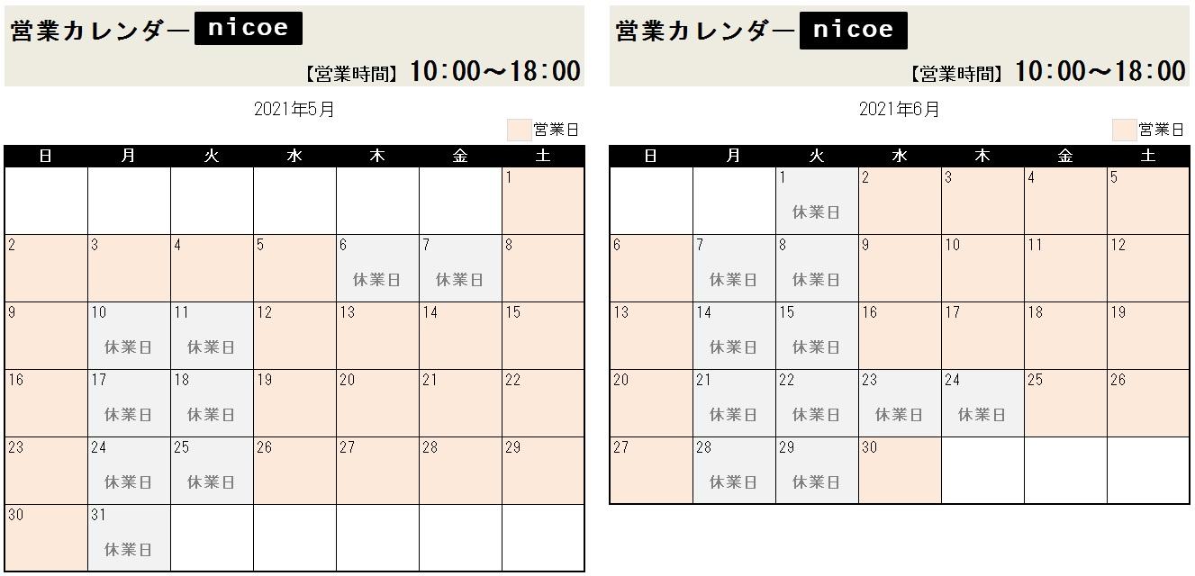 5-6月nicoe.jpg