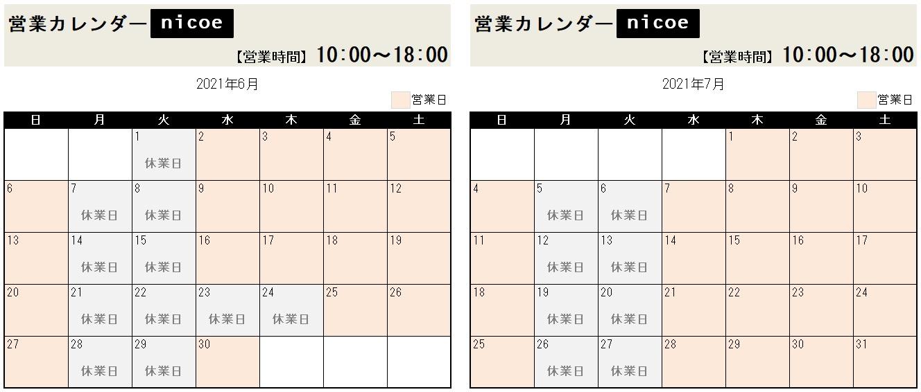 6-7月nicoe営業日.jpg
