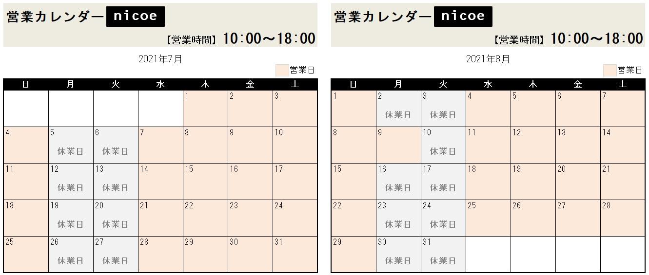 7-8月nicoe営業日.jpg