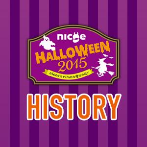nicoe HALLOWEEN 2015<br>イベントレポート