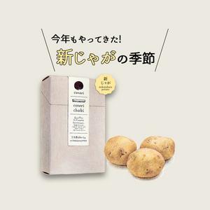 【coneri】conerichobi三方原ばれいしょ<br>新じゃが発売
