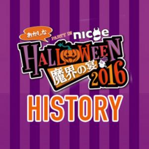 nicoe HALLOWEEN 2016<br>イベントレポート