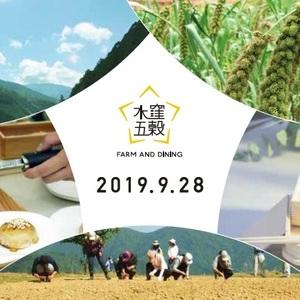 水窪五穀ファーム&ダイニング2019<br>~伝統素材を未来へ繋ぐ~