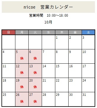 nicoe10月営業日.jpg