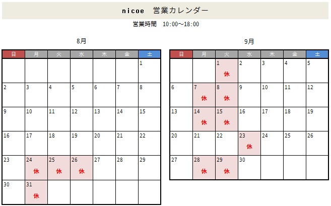 nicoe8-9月.jpg
